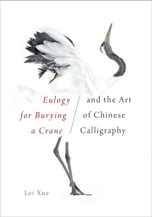 <i>Eulogy for Burying a Crane</i> and the Art of Chinese Calligraphy book image