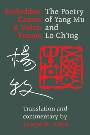 Forbidden Games and Video Poems book image