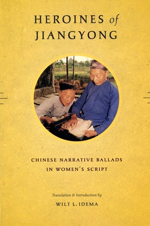 Heroines of Jiangyong book image