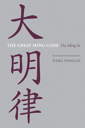 The Great Ming Code / Da Ming lu book image